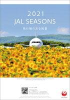 JAL「JAL SEASONS ~飛行機のある風景~」(2021年1月始まりカレンダー)