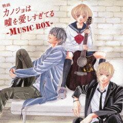 【楽天ブックスならいつでも送料無料】映画「カノジョは嘘を愛しすぎてる」〜MUSIC BOX〜 [ (V....