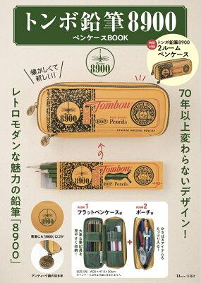 70年以上続くロングセラーの「トンボ鉛筆8900」のパッケージを忠実にペンケースにしちゃった!トンボ鉛筆8900ペンケースBOOK