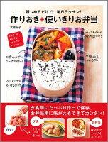 作りおき+使いきりお弁当