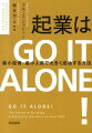 起業はGO IT ALONE!