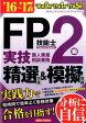 FP技能士2級実技(個人資産相談業務)精選問題&模擬問題('16〜'17年版) [ ラピュータファイナンシャルアドバイザーズ ]