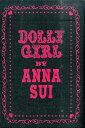 【楽天ブックスならいつでも送料無料】DOLLY GIRL BY ANNA SUI手帳 2016(2016)