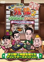 東野・岡村の旅猿2 プライベートでごめんなさい…山梨・甲州で海外ドラマ観まくりの旅 プレミアム完全版