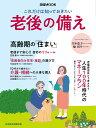これだけは知っておきたい 老後の備え (日経ムック) [ 日本経済新聞出版 ] - 楽天ブックス