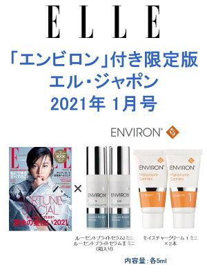 ELLE JAPON 2021年1月号