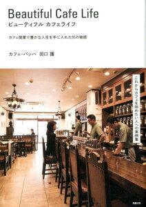 ビューティフルカフェライフ カフェ開業で豊かな人生を手に入れた55の物語 [ 田口護 ]
