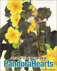 【送料無料】コミックスペシャルカレンダー2012 PandoraHearts