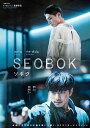 SEOBOK/ソボク 豪華版【Blu-ray】 [ コン・ユ ]