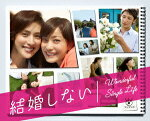 結婚しない プレミアム Blu-ray BOX【Blu-ray】