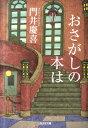 【送料無料】おさがしの本は [ 門井慶喜 ]