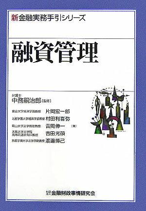 融資管理 (新金融実務手引シリーズ) [ 片岡宏一郎 ]
