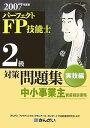 パーフェクトFP技能士2級対策問題集実技編(2007年度版)