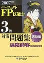 パーフェクトFP技能士3級対策問題集実技編(2007年度版)
