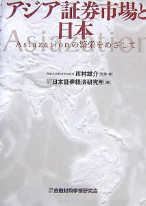 【送料無料】アジア証券市場と日本