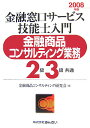 金融窓口サービス技能士入門金融商品コンサルティング業務2級3級共通(2008年版)