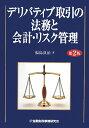 【送料無料】デリバティブ取引の法務と会計・リスク管理第2版