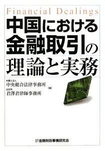 【送料無料】中国における金融取引の理論と実務
