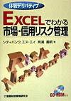 Excelでわかる市場・信用リスク管理