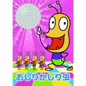 NHKみんなのうた おしりかじり虫(CD+DVD)画像