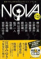 【バーゲン本】NOVA 6 書き下ろし日本SFコレクションー河出文庫