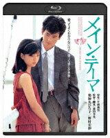 メイン・テーマ【Blu-ray】