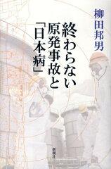 【送料無料】終わらない原発事故と「日本病」 [ 柳田邦男 ]
