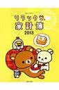 リラックマ家計簿(2013)