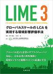 LIME3 グローバルスケールのLCAを実現する環境影響評価手法 [ 伊坪 徳宏 ]