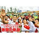 ラグビー男子セブンズ日本代表 リオデジャネイロ 激闘の軌跡【
