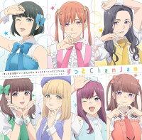 TVアニメ「推しが武道館いってくれたら死ぬ」キャラクターソングミニアルバム「ずっと ChamJam」