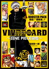 "VIVRE CARD〜ONE PIECE図鑑〜 BOOSTER SET 集結!""超新星""!! (集英社ムック)"