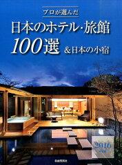 【楽天ブックスならいつでも送料無料】【高額商品】【3倍】プロが選んだ日本のホテル・旅館100...