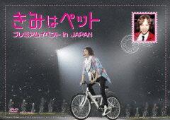 【送料無料】『きみはペット』プレミアムイベント in JAPAN [ チャン・グンソク ]