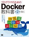 プログラマのためのDocker教科書 第2版 インフラの基礎知識&コードによる環境構築の自動化 [ WINGSプロジェクト 阿佐 志保 ]
