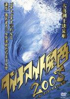 ダイナマイト関西2008 〜オープントーナメント大会〜