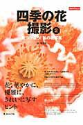 【楽天ブックスならいつでも送料無料】四季の花撮影(2) [ 田ノ岡哲哉 ]