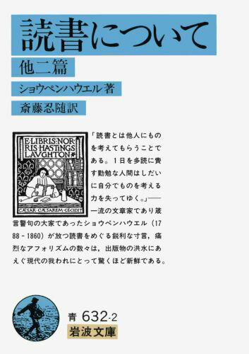 「読書について 改版」の表紙