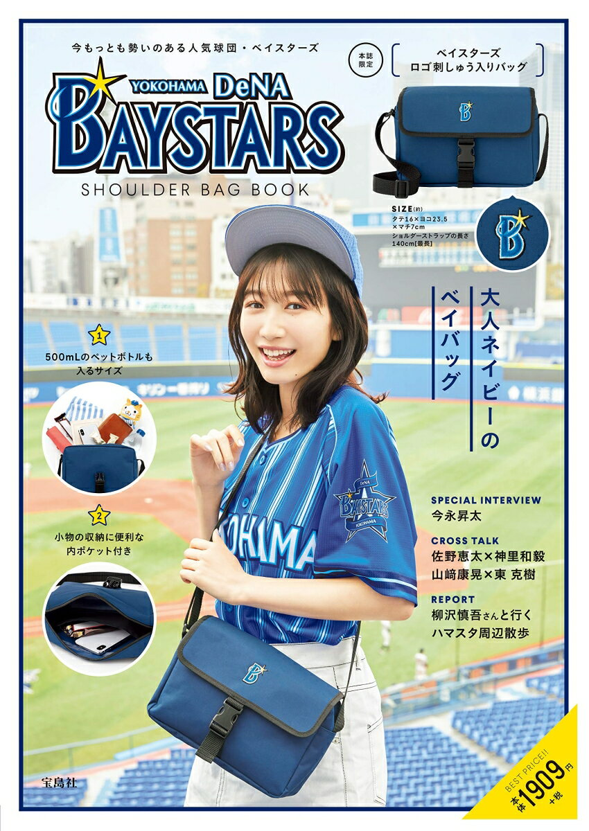 YOKOHAMA DeNA BAYSTARS SHOULDER BAG BOOK画像