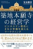 築地本願寺の経営学
