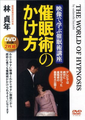 DVD>映像で学ぶ催眠術講座催眠術のかけ方(2枚組) [ 林貞年 ]
