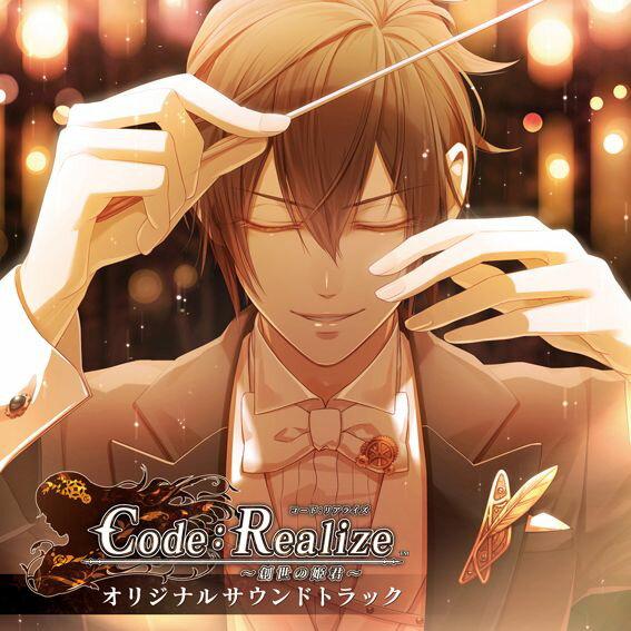 CD, ゲームミュージック Code:Realize ()