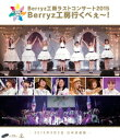 Berryz工房ラストコンサート2015 Berryz工房行くべぇ〜!【通常盤】【Blu-ray】 [ Berryz工房 ]