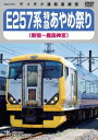 E257系 特急あやめ祭り 新宿〜鹿島神宮 [ (鉄道) ]