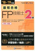 最短合格2級FP技能士('18〜'19年版)