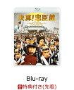 【先着特典】決算!忠臣蔵【Blu-ray】(オリジナルA6サイズお小遣い帳) [ 堤真一 ]