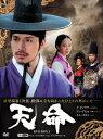 【送料無料】天命 DVD BOX 1 [ イ・ドンウク ]