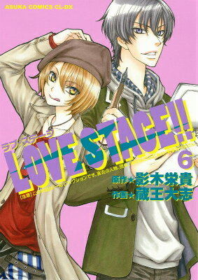 LOVE STAGE!!(6)画像