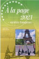 時事フランス語(2021年度版)