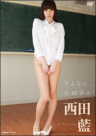 【楽天ブックスならいつでも送料無料】DVD>西田藍:さよなら、お姉さん [ 西田藍 ]